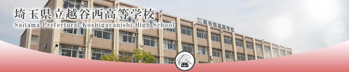 埼玉県立越谷西高等学校